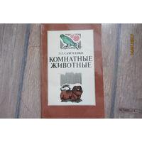 Книга -  Комнатные животные