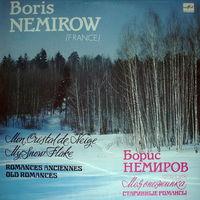 """LP Борис НЕМИРОВ (Франция). """"Моя снежинка"""". Старинные романсы. 1990"""