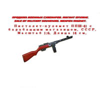 Сувенир. Магнит. Оружие. Пистолет-пулемет ППШ-41 с диском. Масштаб 1:6. Длина 14 см.