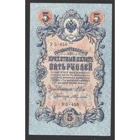 5 рублей 1909 Шипов - Федулеев УБ 458 #0030