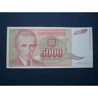 5 000 динар 1993 г.