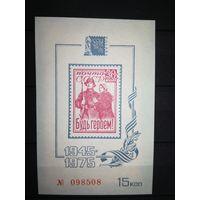 """Сувенирный Лист 1975, """"Будь героем"""". Фил.выставка"""