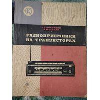 Радиоприемники на транзисторах  И.Т. Крупинин, А.И. Белкин