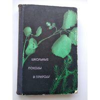М.А. Папорков Школьные походы в природу.  1968 год