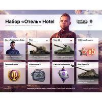 Новый набор Twitch Prime Hotel