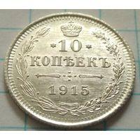 Российская империя, 10 копеек 1915 ВС. Превосходные. Без М.Ц.