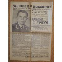"""Газета """"Комсомольская правда"""", 13 апреля 1961 г., Человек в космосе, полет Гагарина (оригинал)"""