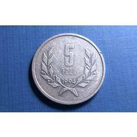 5 драм 1994. Армения.