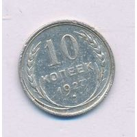 10 копеек 1927 года_состояние VF