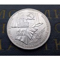 1 рубль 1987 г. 70 лет Октябрьской революции (ВОСР) #10