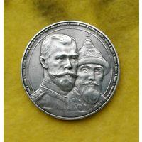 1 рубль 1913 г 300 лет Дому Романовых Сохран ! Выпуклый чекан