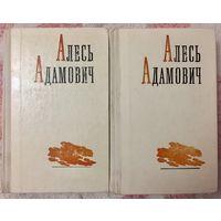 Алесь Адамович (комплект из 2 книг) Избранные произведения в 2 томах