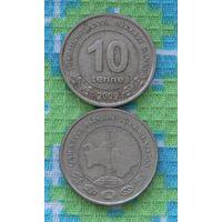 Туркменистан 10 тенге 2009 года. Подписывайтесь! Много новых лотов в продаже!!!