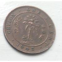 Цейлон 1 цент, 1943 4-5-10