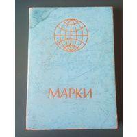 Кляссер с марками,СССР.