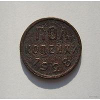 СССР  1/2 копейки  1928г.