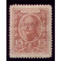 1 марка 1915 год