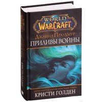 World of Warcraft Приливы войны