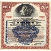 Россия, 200 рублей, 1920 г. Сибирский Ревком