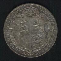 Великобритания 1/2 кроны 1924 г. Серебро.