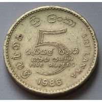 Шри-Ланка 5 рупий, 1986 г.