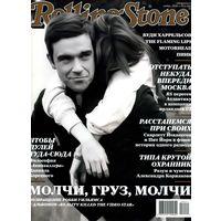 БОЛЬШАЯ РАСПРОДАЖА! Журнал Rolling Stone #ноябрь 2009