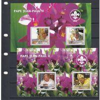 Папа Римский Иоанн Павел Религия Цветы Флора 2004 Конго ex - Заир MNH полная серия 2 бл зуб лот РАСПРОДАЖА