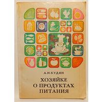 А.Н.Кудян Хозяйке о продуктах питания