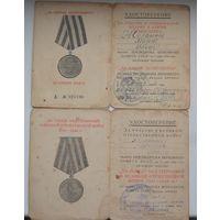 """Удостоверение к медали """"За взятие Кенигсберга"""", """"За победу над Германией"""" на одного человека."""