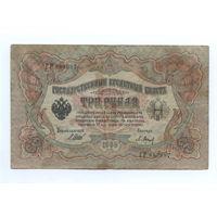 3 рубля 1905 г. Шипов - Барышев   ( ГР 883097)