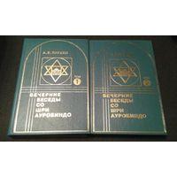 Книги. Вечерние беседы со Шри Ауробиндо. том1. том2.