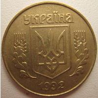 Украина 25 копеек 1992 г.