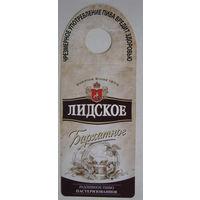 """Галстук"" -Некхенгер (нектейл) для ПЭТ-бутылок пива ""Лидское бархатное"".Вар.2."