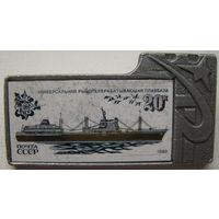 Значок Корабль Универсальная рыбоперерабатывающая плавбаза