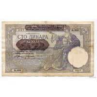 Сербия 100 ДИНАРОВ 1941г. No1 распродажа