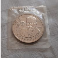 1 рубль 1993 г. Тимирязев