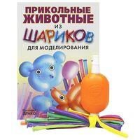 Прикольные животные из шариков для моделирования + насос + шарики