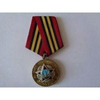 Медаль 50 лет Победы умалатовская