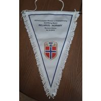 Вымпел Беларусь - Норвегия (женские сборные)