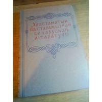 Хрэстаматыя па старажытнай беларускай лiтаратуры