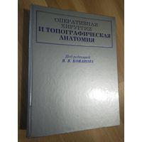 Оперативная хирургия и топографическая анатомия.