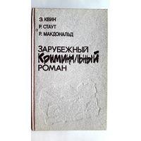 Зарубежный криминальный роман.   Р.Квин, Р.Стаут, Р.Макдональд.