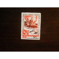 Не почтовая марка охрана памятников