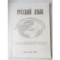 Русско - Китайский словарь, читаем тексты по экономической теории (#0017)
