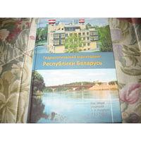 Гидрологический мониторинг Республики Беларусь. Очень редкая тираж 200 экз.! Подпись автора