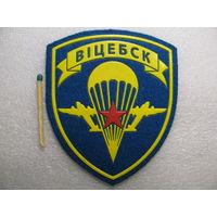 Шеврон. 103-я Гвардейская отдельная Витебская Воздушно-десантная дивизия