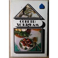 Советы хозяйкам. Блюда из шампиньонов. Комплект из 15 цветных открыток.