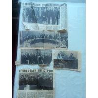 Вырезки из газет о Л.И.Брежневе