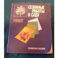 Сезонные работы в саду: Справочное пособие 1987
