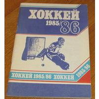 Хоккей 85-86
